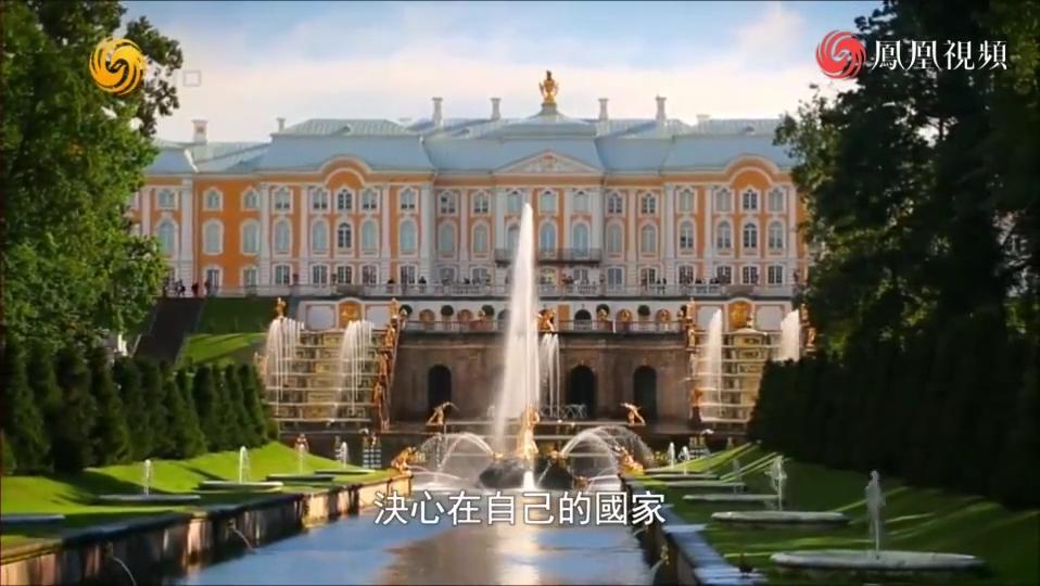 沙皇彼得大帝在普京的故乡 建造一栋极其宏大的喷泉花园
