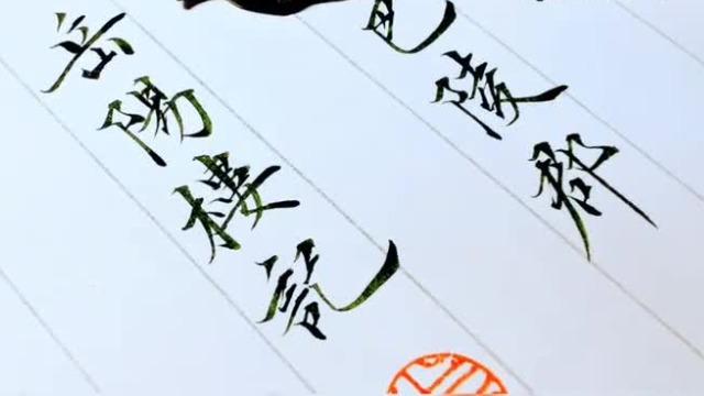 《岳阳楼记》书法作品 写得大气优美!