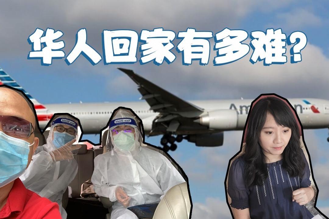 中美航班几乎全线中断 华人斥20多万冒险乘私人包机