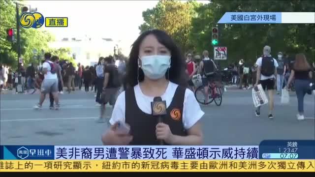 凤凰记者白宫外直击示威者抗议:暴力情况越来越严重