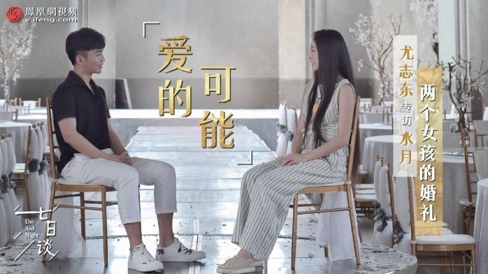 七日谈 | 杨丽萍徒弟水月回应婚礼:爱就是爱,不在意别人看法