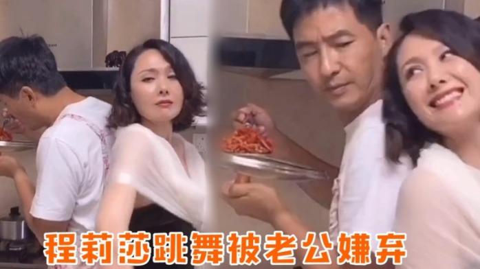 程莉莎穿礼服跳舞超妩媚,郭晓东却一脸嫌弃只顾做菜?