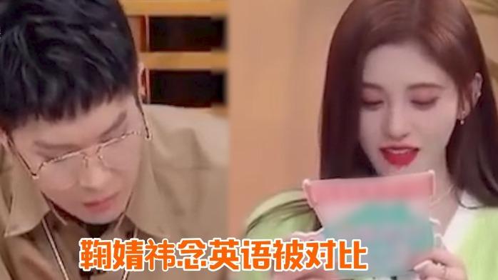 鞠婧祎自曝英语好帮人作弊,秀英文却被嘲和男嘉宾差距大