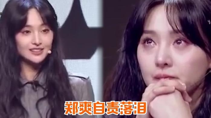 心疼!郑爽节目频频失误自责到哭泣,刘维一脸懵不知所措