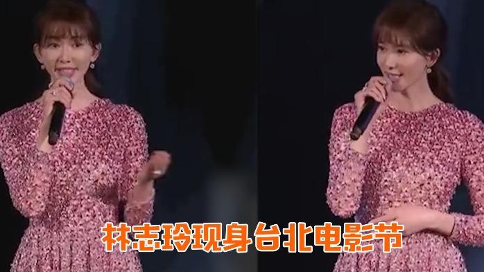 婚后大变样?林志玲现身台北电影节,粉色露背长裙显身材臃肿