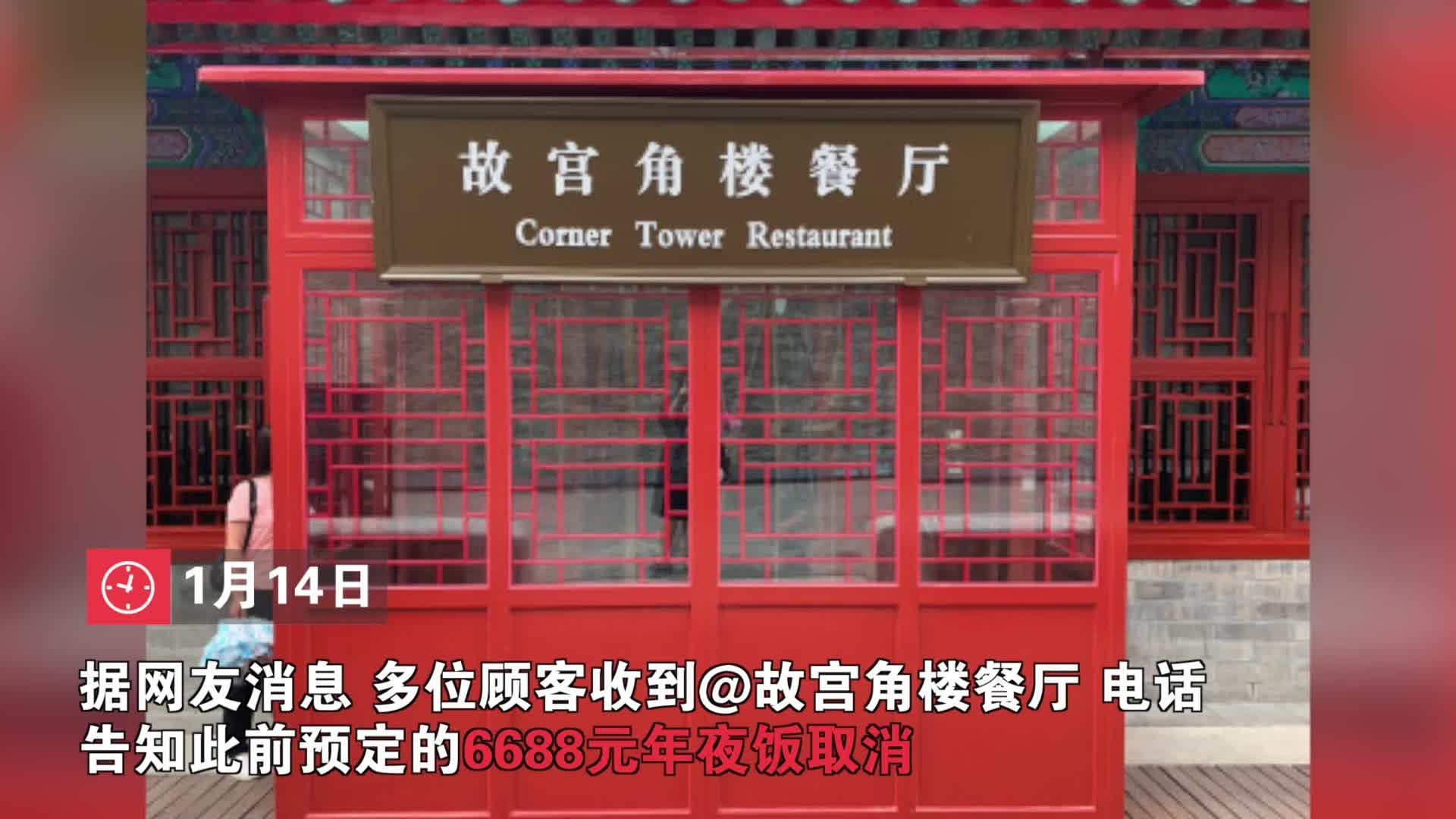 故宫角楼餐厅取消6688元年夜饭