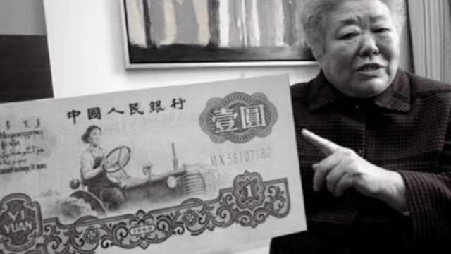 第三套人民币上的女拖拉机手梁军去世 享年90岁