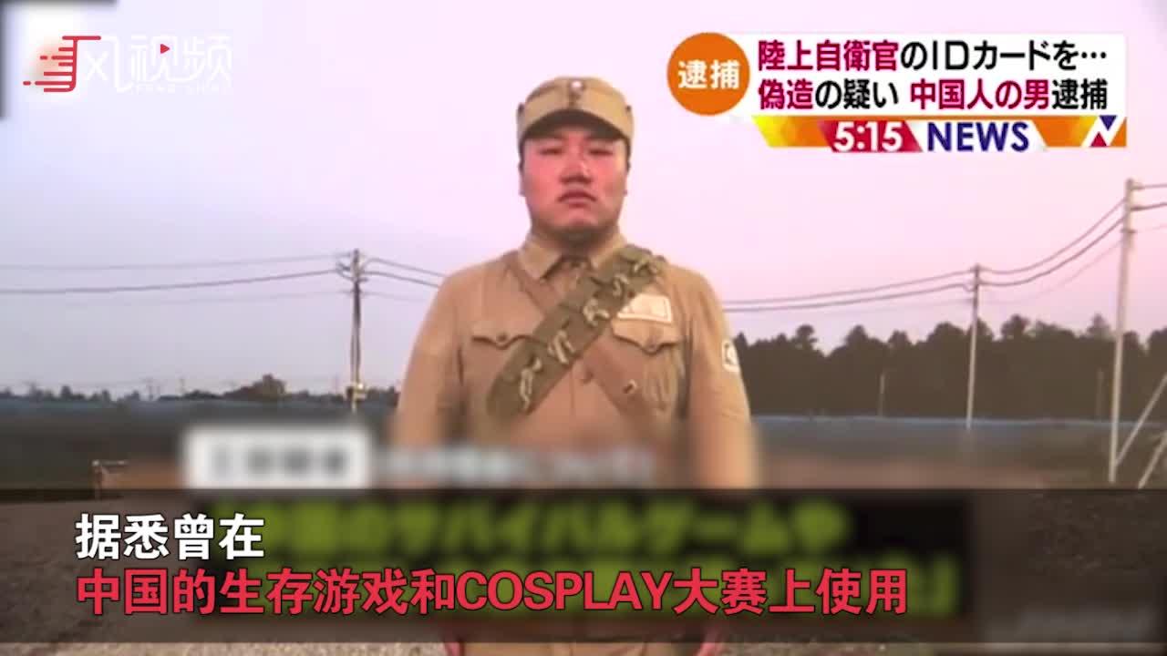 涉嫌伪造日本自卫队证件 一名中国留学生被捕