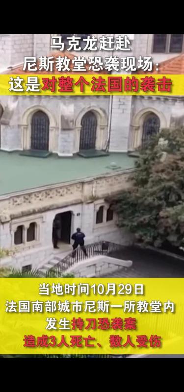 马克龙赶赴尼斯教堂恐袭现场:这是对整个法国的袭击
