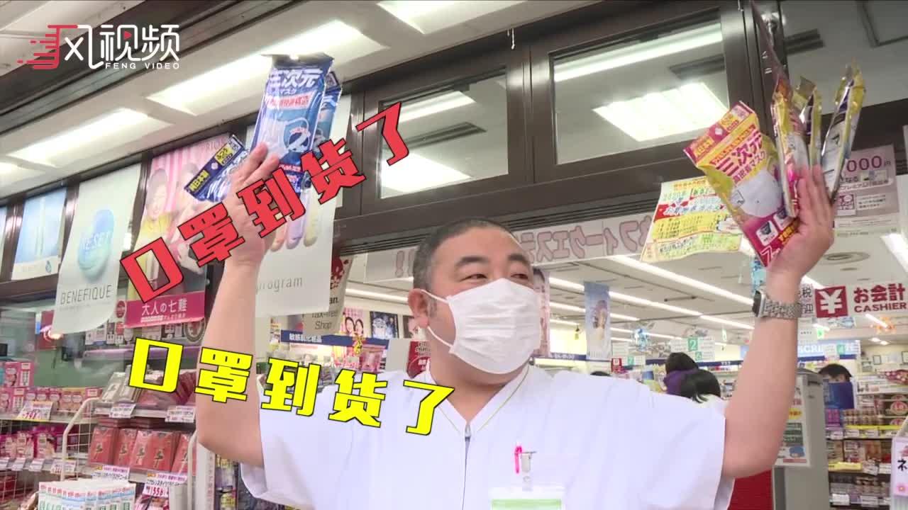 凤凰直击:华人纷纷在日本买口罩寄回中国 有人一次寄上百包