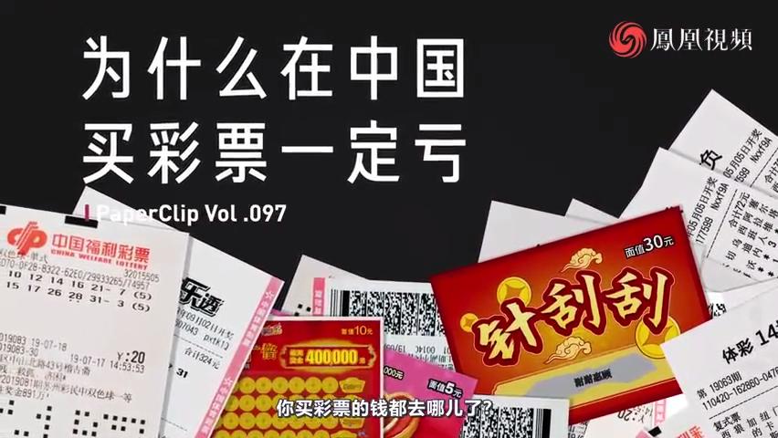 为什么在中国买彩票一定亏?买彩票的钱都去哪了