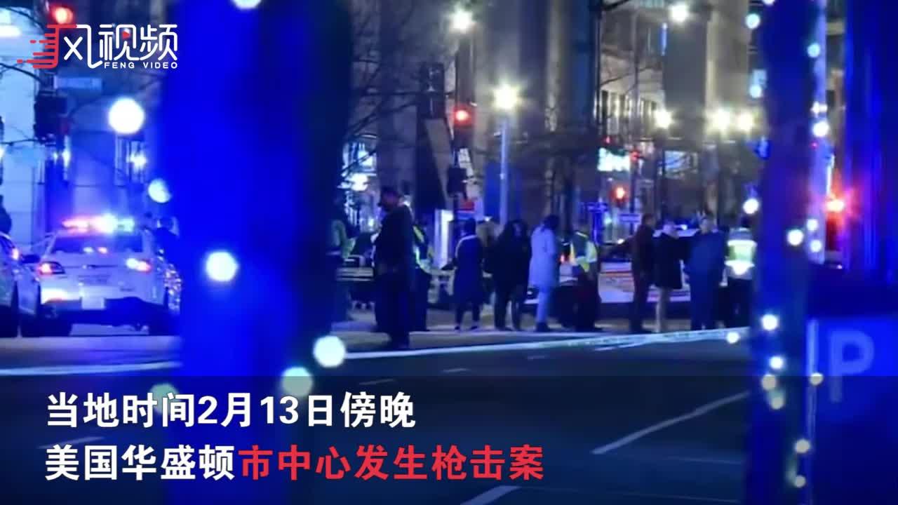 美华盛顿发生枪击案致1死1伤 一嫌犯与警方现场交火