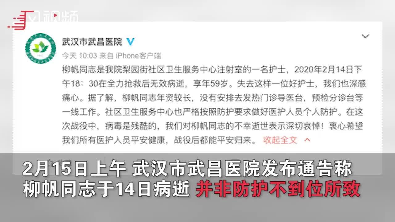 武汉护士柳帆因感染去世 曾两次心脏骤停被抢救回来