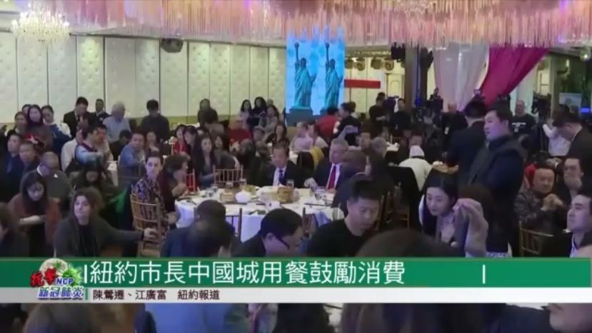 纽约市长在中国城用餐鼓励消费
