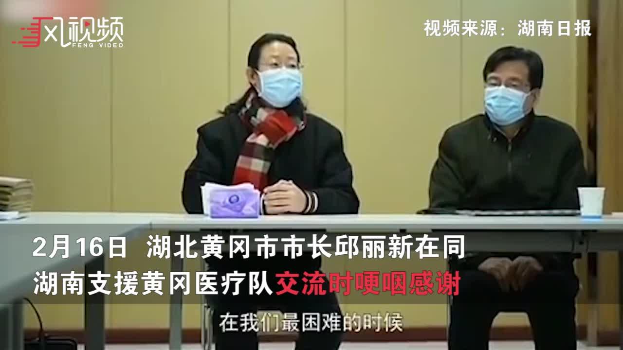 黄冈市长哽咽感谢湖南医疗队:在我们最困难的时候 湖南医疗队来了