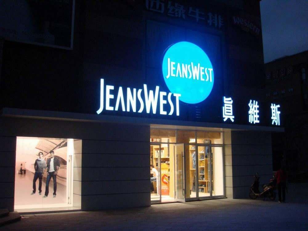 真维斯破产了,80后青年的集体回忆,曾50亿年销售额称霸服装行业