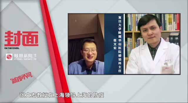 《封面》|上海华山医院援鄂总指挥:不顾一切地往上冲,不是英雄是莽夫