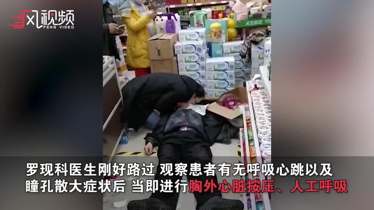 河南8旬老人超市晕倒, 路过医生摘口罩跪地人工呼吸救人
