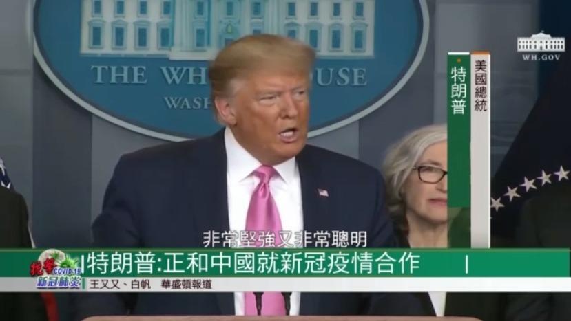 特朗普答凤凰记者提问:正和中国就新冠疫情合作