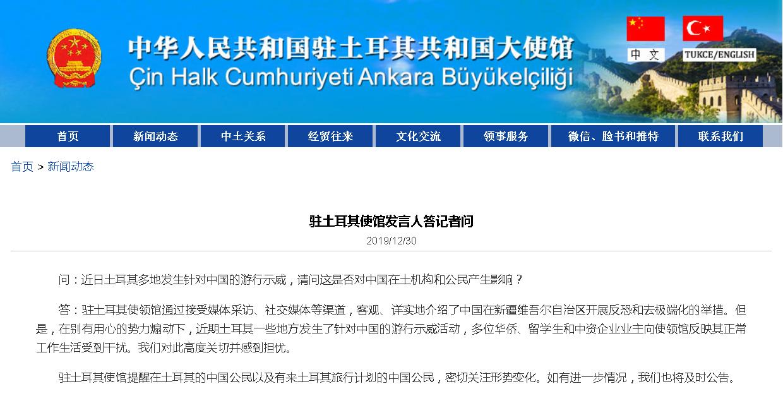 土耳其多地發生針對中國的游行示威 中方回應