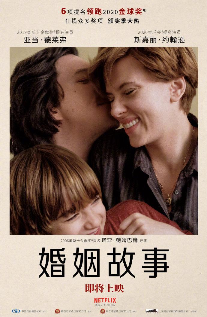 《婚姻故事》确认引进内地!中文海报曝光,档期待定