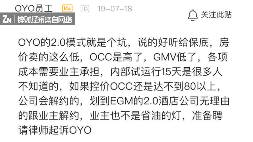 OYO中国大动荡:直营业务停摆 盲目签单数据造假