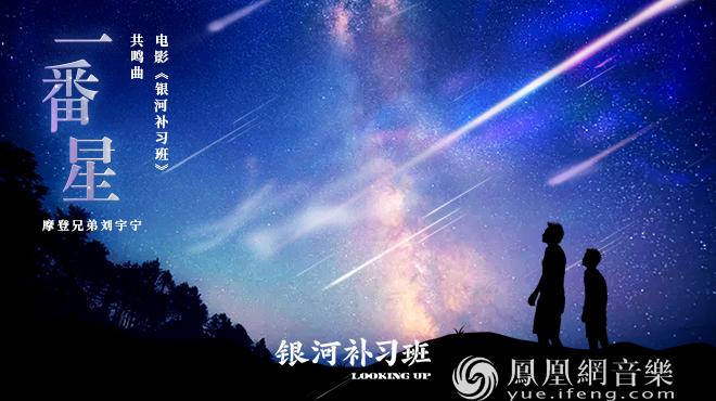刘宇宁献唱《银河补习班》共鸣曲《一番星》 父爱犹如一番星耀眼而伟大
