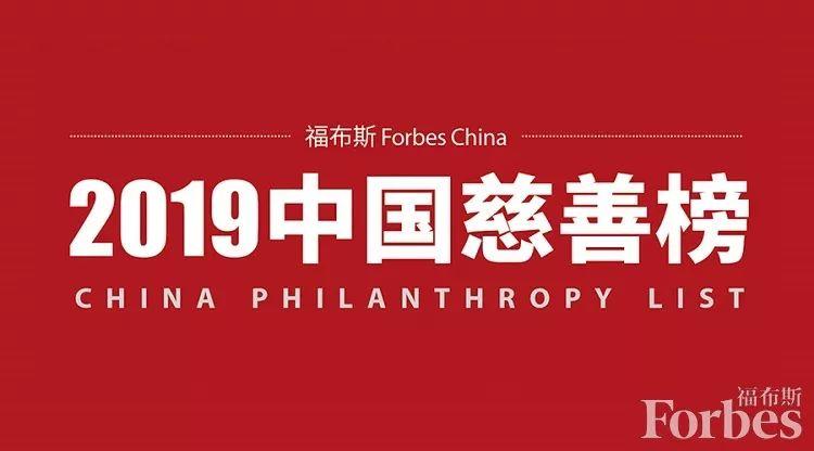 福布斯2019中国慈善榜出炉,河南老乡许家印蝉联首善