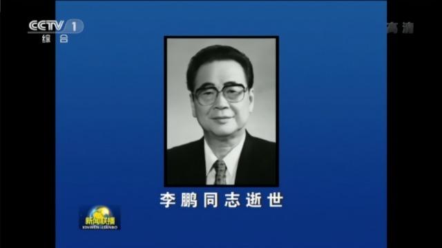 新闻联播|国务院原总理李鹏同志逝世 享年91岁