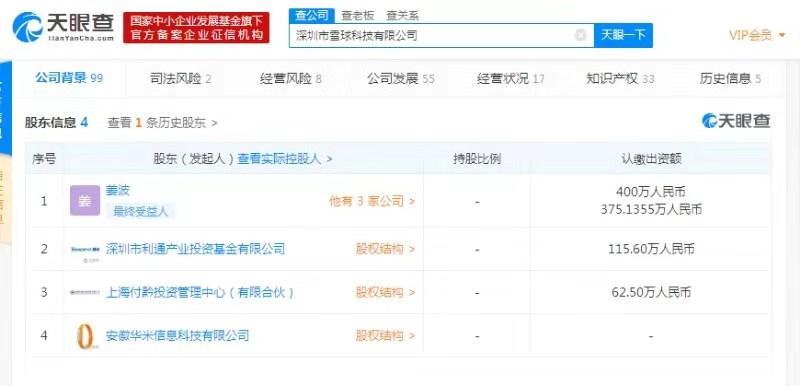 华米投资深圳雪球科技 或加码NFC移动支付布局