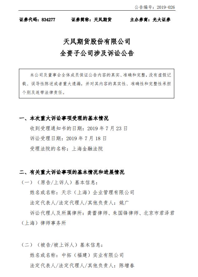 9115华人视频 天风期货子公司期货场外衍生品穿仓 巨亏9115万元