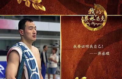 中国男子泳坛的开路先锋蒋丞稷