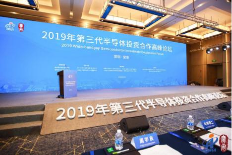 2019年第三代半导体投资合作高峰论坛 在宝安成功举办 深圳第三代半导体研究院