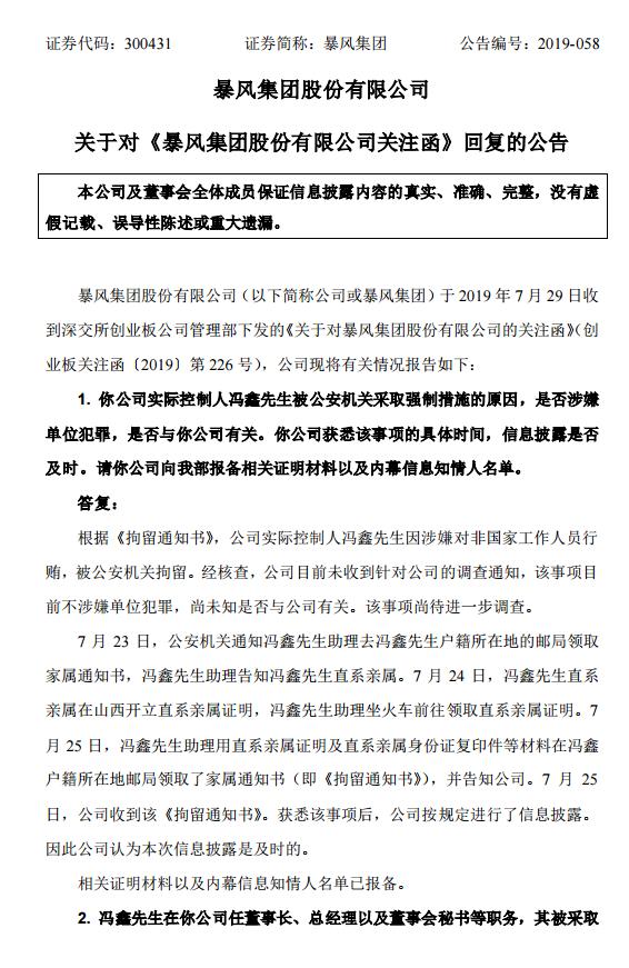 冯鑫涉嫌行贿被拘 暴风集团回应:目前不涉嫌单位犯罪