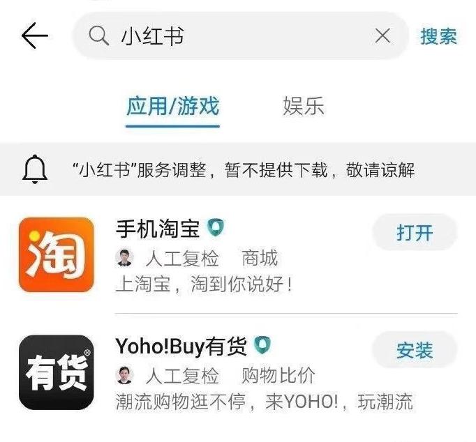 拥有2.5亿用户的小红书疑似被下架?