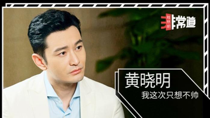 [凤凰网非常道]黄晓明:我这次只想不帅