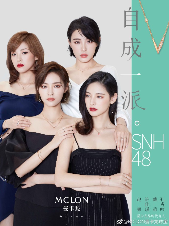 曼卡龙跨界合作SNH48人气小姐姐自成一派