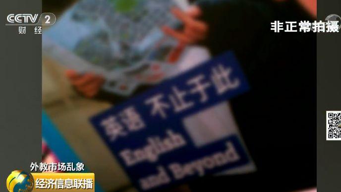 <b>外教行业乱象调查:英语外教英语非母语 没有工作签证就工作!</b>