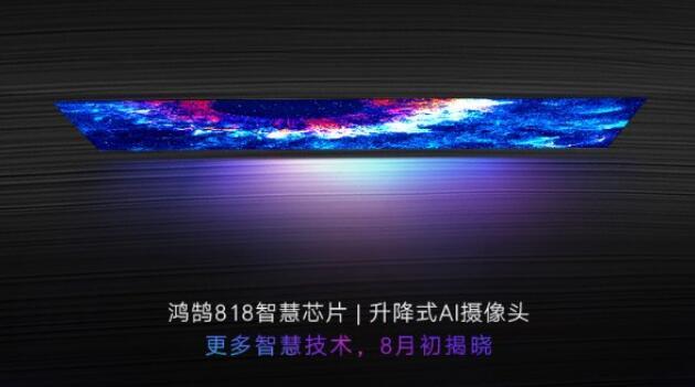 """""""荣耀智慧屏""""将在2019华为开发者大会上正式亮相"""