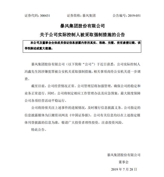暴风集团实控人冯鑫因涉嫌犯罪被采取强制措施