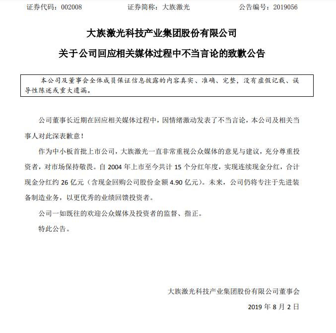 董事长怒怼央视记者 大族激光致歉 (图)