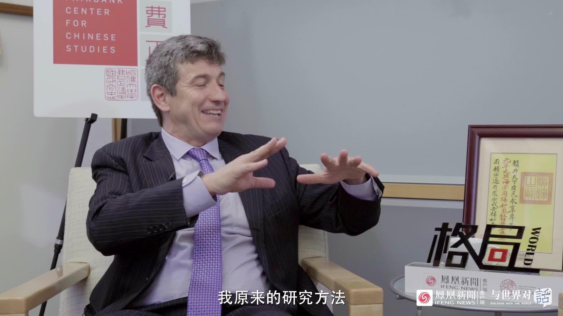 哈佛教授宋怡明:既得利益占主导,历史需要批判对待