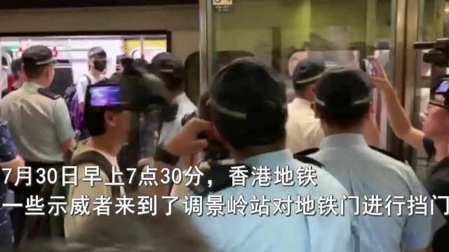 香港反对派在香港地铁挡车门赶乘客:去坐巴士啊