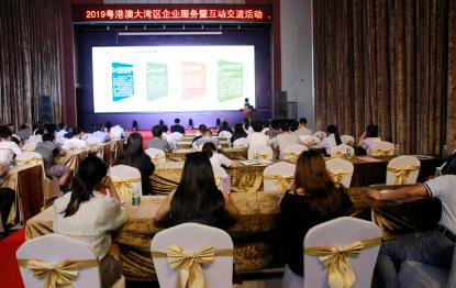 2019年粤港澳大湾区企业服务暨互动交流峰会在中亚硅谷圆满举行
