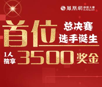 首位总决赛选手诞生 1人独享3500奖金