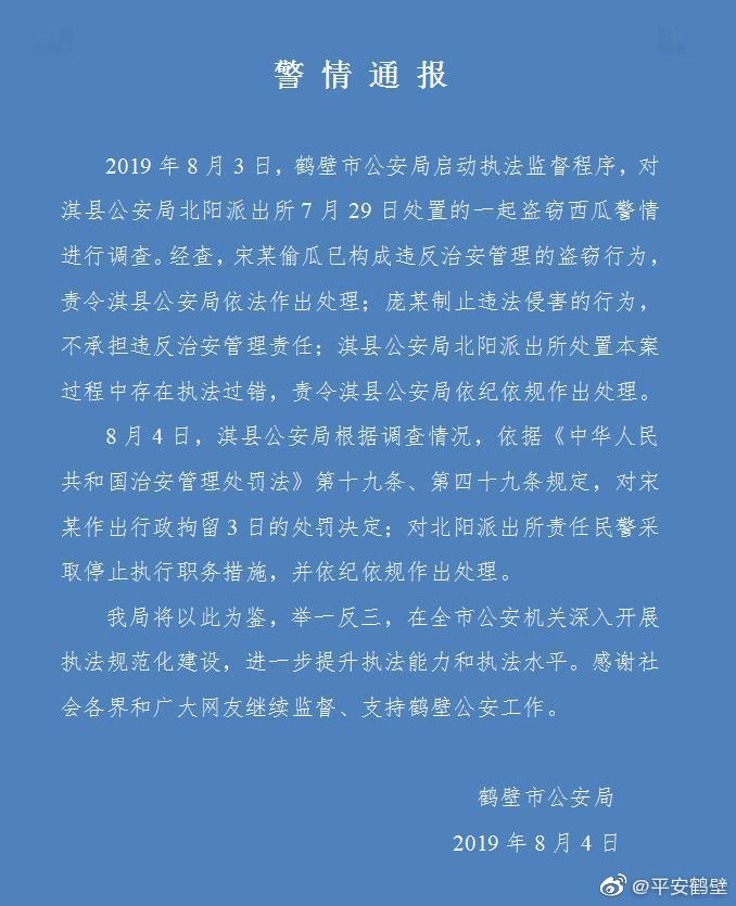 瓜农抓贼反赔300续:偷瓜者被拘 涉...