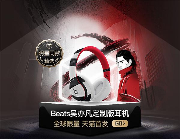 全球限量1000款 天猫小黑盒首发 Beats Studio3 wireless吴亦凡定制款耳机