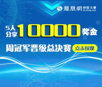 5人分享1万奖金 周冠军晋级总决赛
