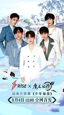 R1SE唱《魔道祖师》片尾汪峰歌词曲 《少年如故》掀国漫中国风