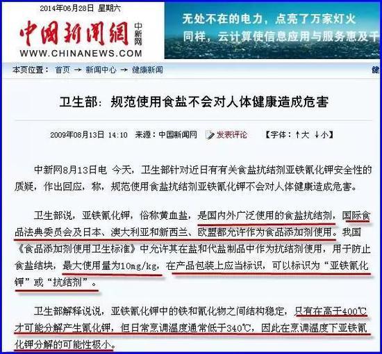 卫生部也曾对亚铁氰化钾进行了回应(图片来自:中国新闻网)